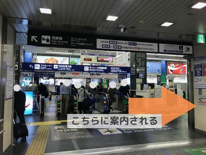浜松町駅モノレール改札前から通用門に案内