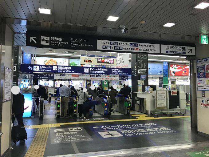 浜松町駅モノレール改札