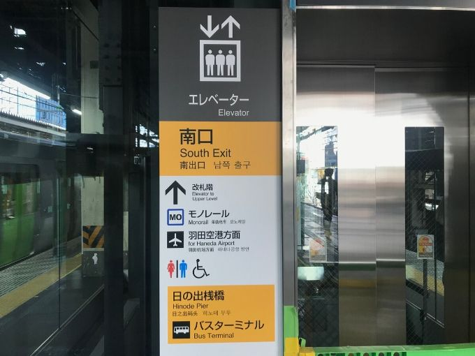 JR浜松町駅エレベーター(ホームから3階改札へ)の表示