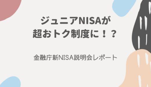 ジュニアNISAが終了間際で超おトク制度に!?金融庁新NISA説明会レポート