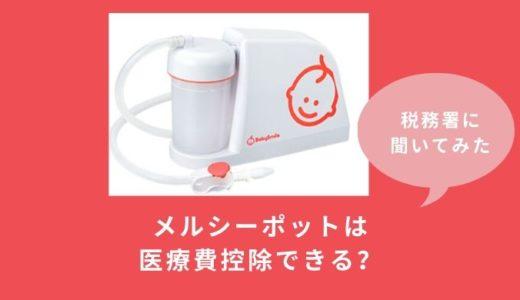 メルシーポット(電動鼻水吸引器)は医療費控除の対象?【国税庁問い合わせ結果】