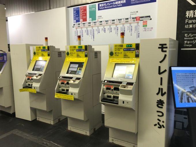 JR浜松町駅とモノレールをつなぐ改札左の精算機