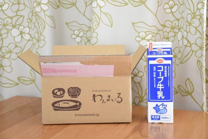 わんまいるの冷凍総菜が届いたときの箱の大きさ