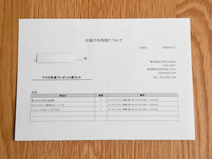 ママの休食(プレママごはん(葉酸・鉄・B6・B12など強化/500kcal))