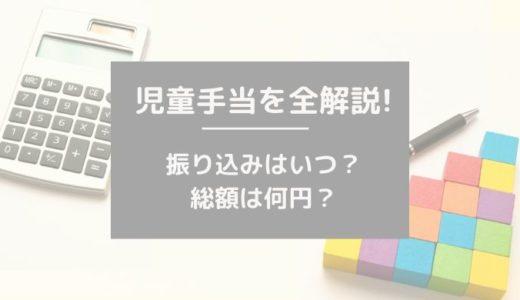 児童手当はいくらもらえる?振り込みはいつ?「支給合計額は200万円」が本当か検証!